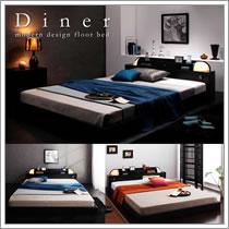 フロアベッド【Diner】ダイナー