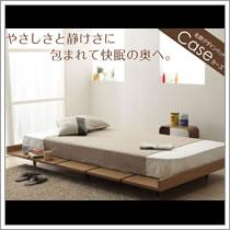 ヘッドレスベッド【Case】カーズ