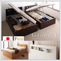 ガス圧式跳ね上げ収納ベッド【Grand L】グランド・エル