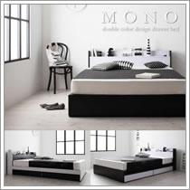 収納ベッド【MONO】モノ