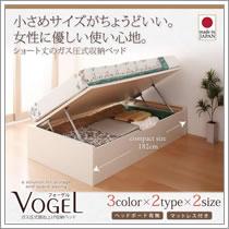 ガス圧式跳ね上げ収納ベッド【Vogel】フォーゲル