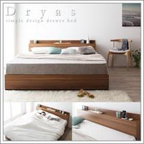 収納ベッド【Dryas】ドリュアス