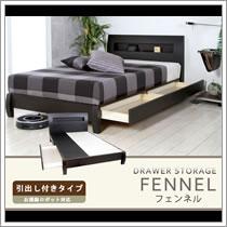 収納ベッド【FENNEL】 フェンネル