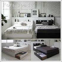 収納ベッド【Fort spade】フォートスペイド