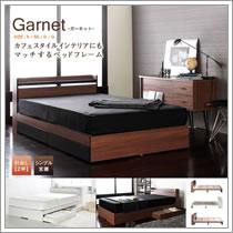 収納ベッド【Garnet】ガーネット