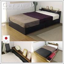収納ベッド【Garum-D】ガロム・ディ