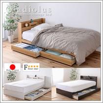 収納ベッド【Gladiolus】グラジオラス
