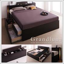 チェストベッド【Grandluna】グランルーナ