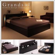 照明付き収納ベッド【Grandsol】グランソル