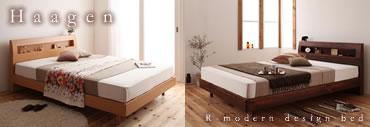 北欧デザインベッド【Haagen】ハーゲン