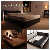 照明付き収納ベッド【Lumiere】リュミエール