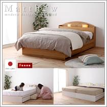 照明付き収納ベッド【Matthew】マシュー