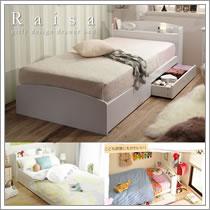 収納ベッド【raisa】ライサ