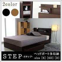 収納ベッド【STEP】ステップ