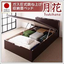 ガス圧式畳ベッド【月花】