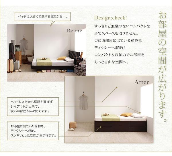 組立設置が選べる!日本製ヘッドレスチェストベッド 【zito】ズィート 激安通販