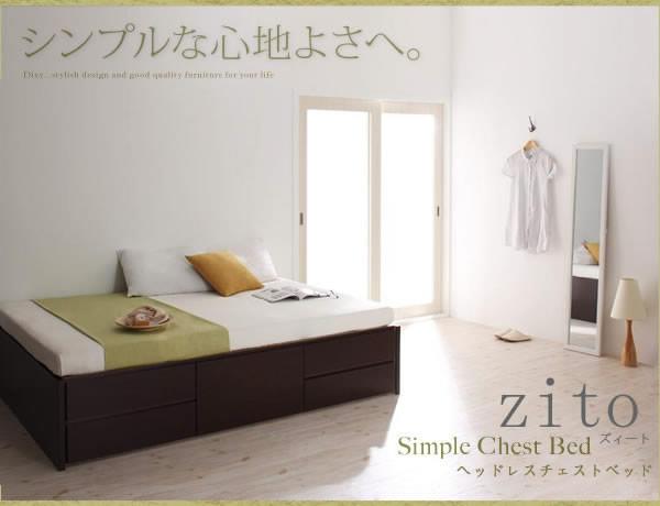 開墾設置付き!日本製:ヘッドレスチェストベッド 【zito】ズィート 激安通販