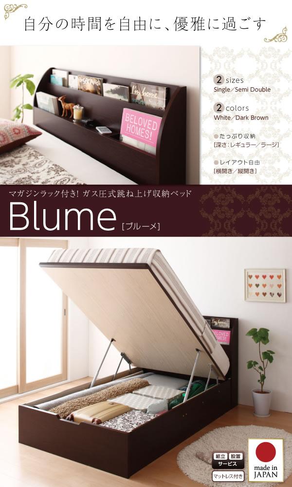 本棚付き!ガス圧式跳ね上げ式シングルベッド【Blume】ブルーメ 激安通販