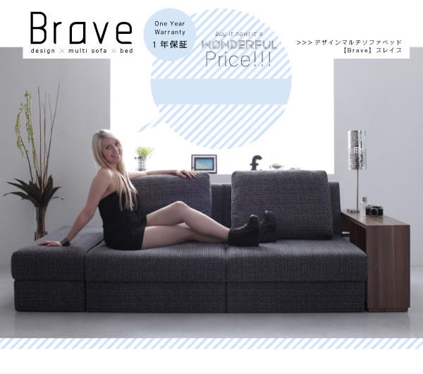 ウォールナット柄デザインマルチソファーベッド【Brave】ブレイブ 激安