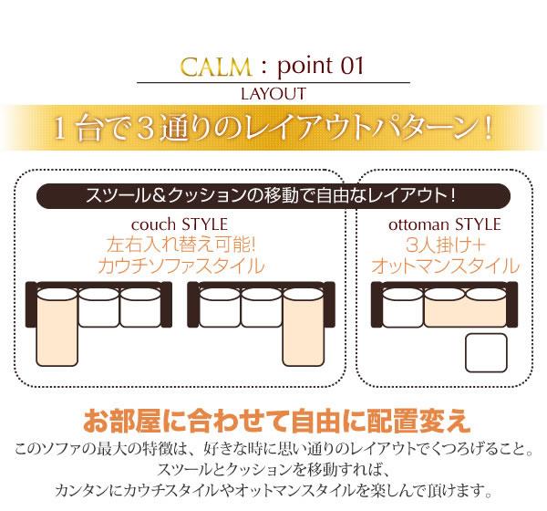 コーナーカウチソファー【CALM】カーム 説明3