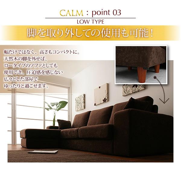 コーナーカウチソファー【CALM】カーム 説明8