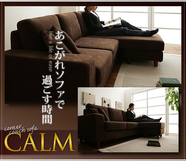 コーナーカウチソファー【CALM】カーム 説明11