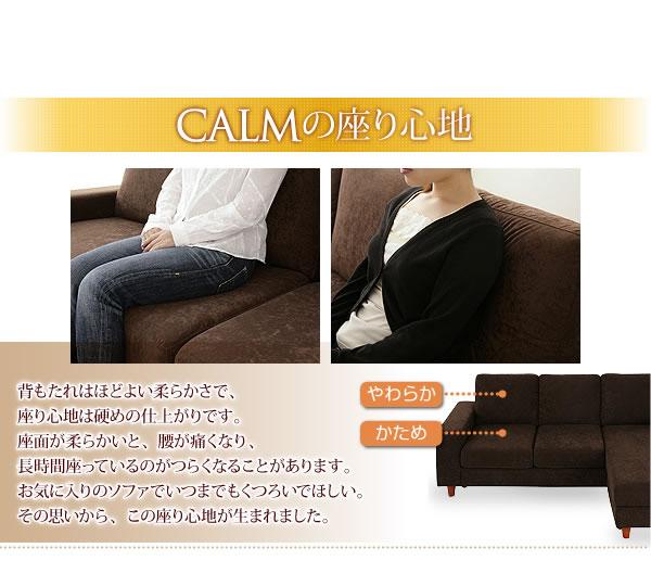コーナーカウチソファー【CALM】カーム 説明12