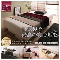 セミシングルベッド【Waza】