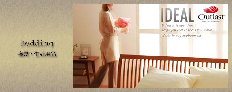 寝具イメージ 温度調整素材アウトラスト(R)シリーズ【IDEAL】アイディール