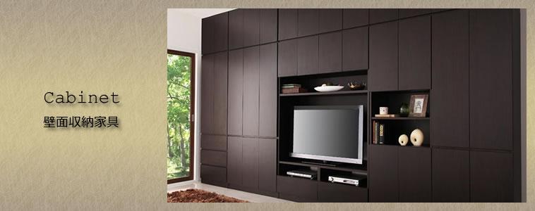 壁面収納家具の激安通販