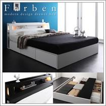 フルスライドレール付き収納ベッド【Farben】ファーベン