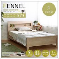 LED照明付きベッド【Fennel】フェンネルセミダブル