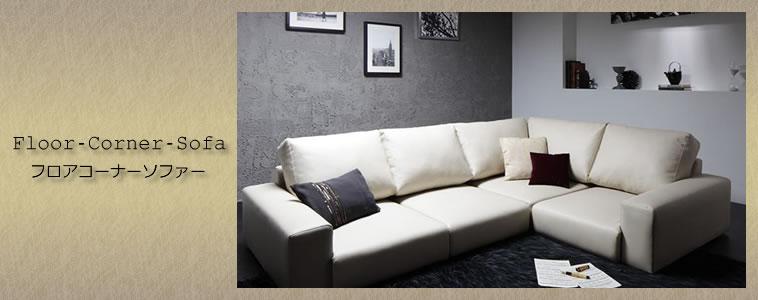 フロアコーナーソファーの激安通販