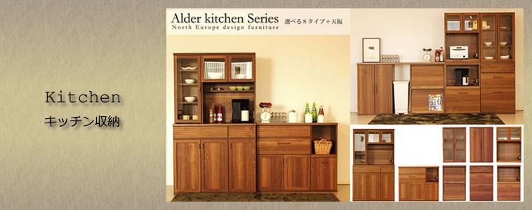 アルダー材仕様キッチン収納シリーズ家具