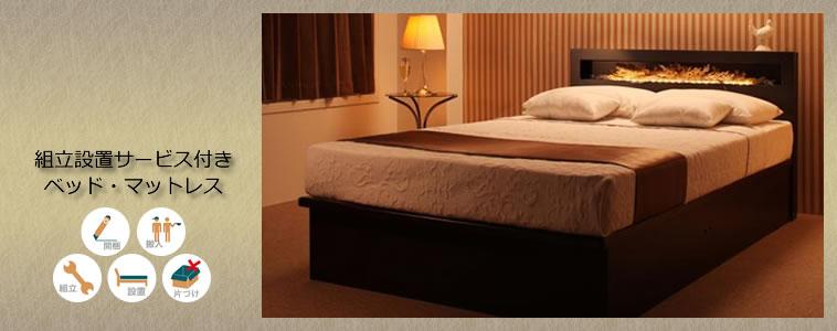 組立設置の有無が選べるベッドイメージ