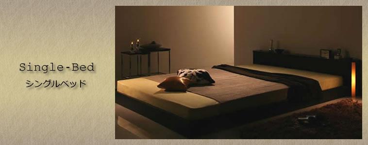 シングルベッドの激安通販