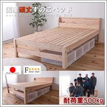 日本製ヒノキすのこタイプシングルベッド