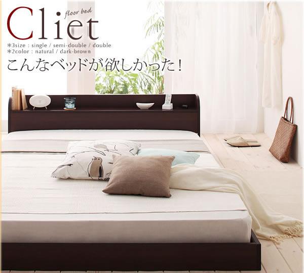 棚・コンセント付きフロアベッド【Cliet】クリエット ダブル 激安通販