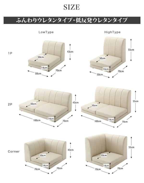 フロアコーナーソファー【COLT】コルト サイズ