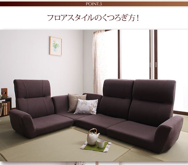 フロアコーナーソファー【cozy】コジー 激安
