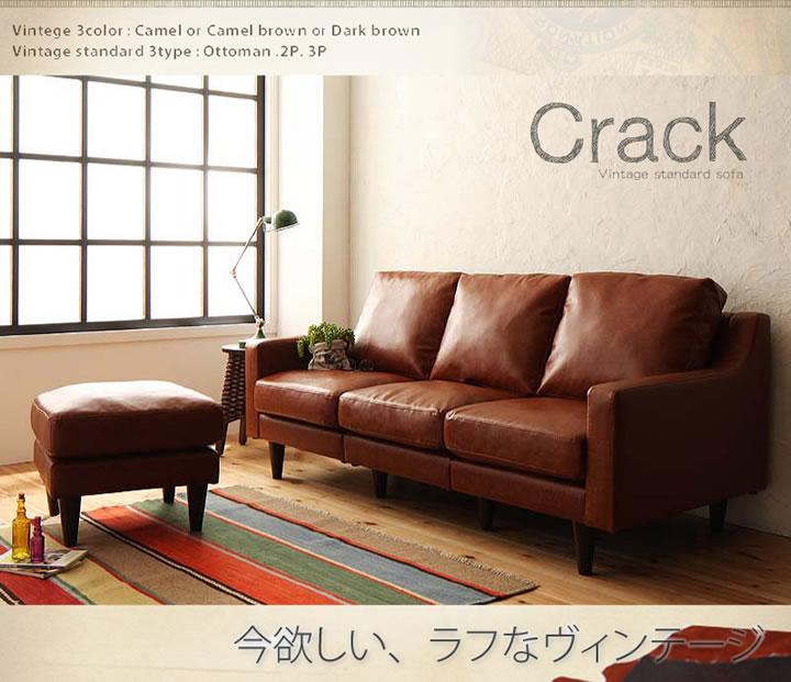 ヴィンテージデザインソファー【Crack】クラック 激安通販