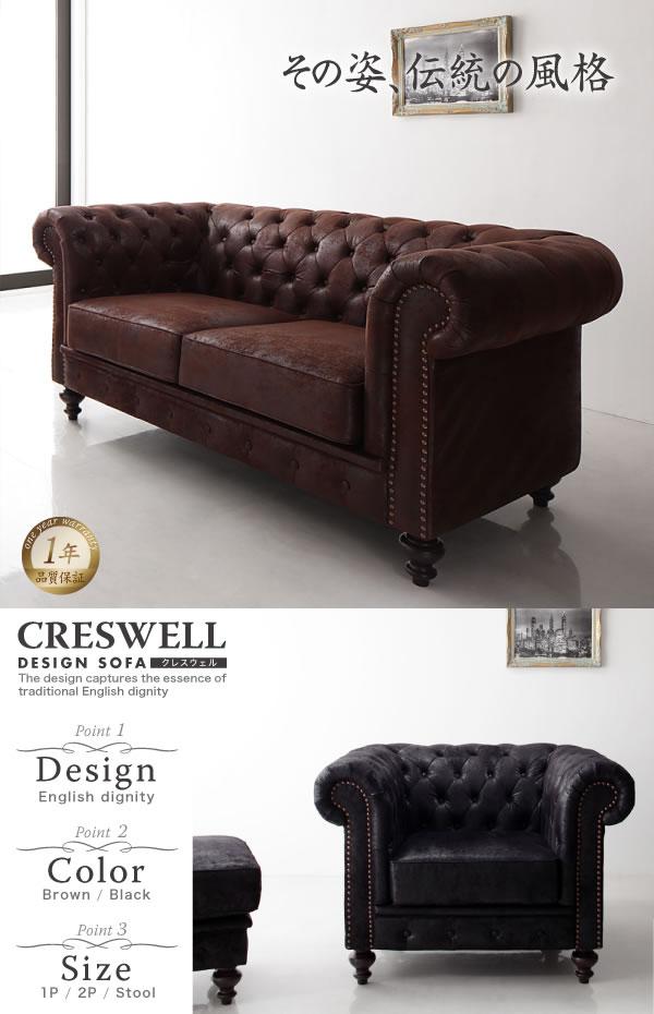 デザインソファー【CRESWELL】クレスウェル 1人掛け・2.5人掛け・オットマン 激安通販