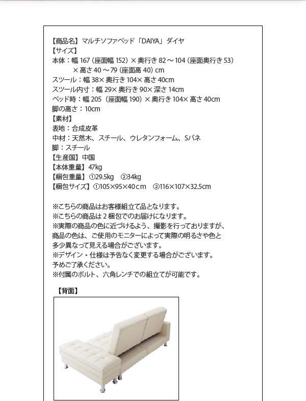 収納付きマルチソファーベッド【DAIYA】ダイヤ 説明10