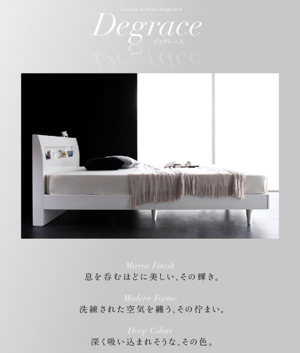鏡面光沢仕上げ モダンデザインすのこベッド【Degrace】ディ・グレース激安通販