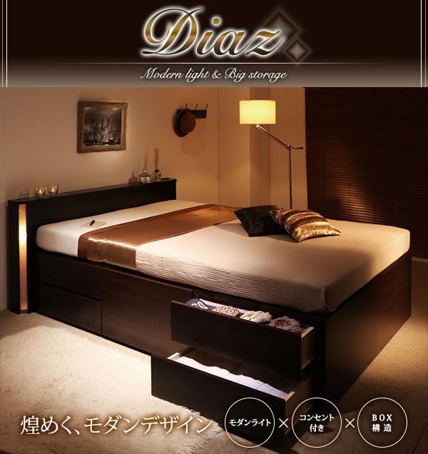 ホテルライクBOXタイプチェスト仕様シングルベッド【Diaz】ディアス 激安通販