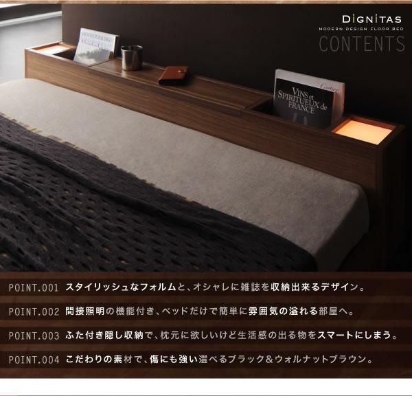 隠し収納付き おしゃれデザインフロアベッド【dignitas】ディニタスの激安通販