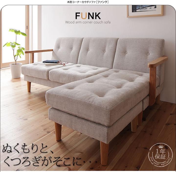 木肘コーナーカウチソファー【FUNK】ファンクの激安通販