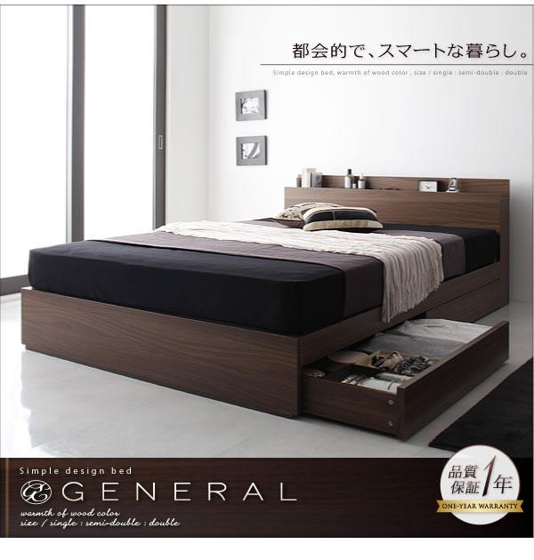 棚・コンセント付き収納ベッド【General】ジェネラル 激安