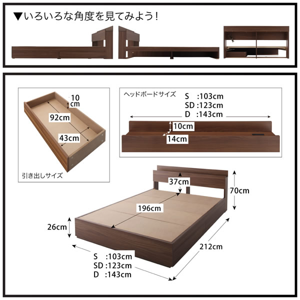 棚・コンセント付き収納ベッド【Velda】ヴェルダ 激安