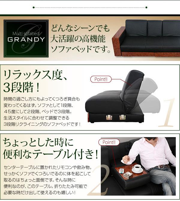 マルチソファベッド【GRANDY】グランディ